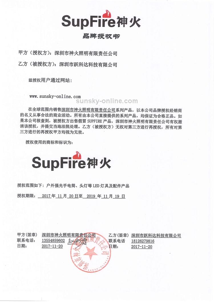 SupFire