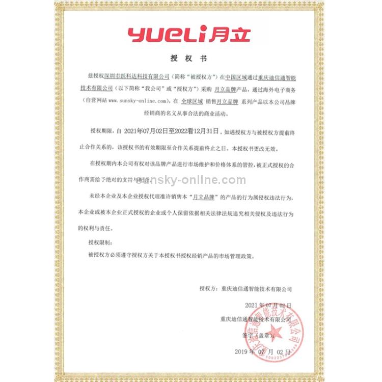 YueLi